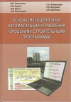 Основы методологии и автоматизации управления городскими строительными программами