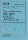 Строительная механика: динамика и устойчивость стержневых систем