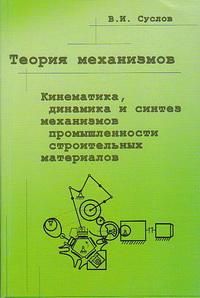 Теория механизмов
