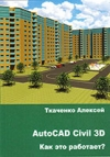 AutoCAD Civil3D. Как это работает?