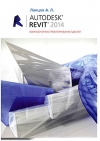 Autodesk REVIT2014